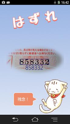年賀はがき当選番号読み取りアプリ「年賀 de お年玉」のおすすめ画像3