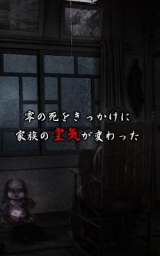 脱出ゲーム 呪巣 -零ノ章- トラウマ級の呪い・恐怖が体験できるホラー脱出ゲームのおすすめ画像3