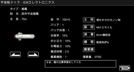 u5b87u5b99u6226u8266u7269u8a9eRPG 1.0.4 screenshots 16