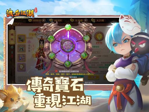 熱血江湖 - 唯一正版授權  screenshots 3
