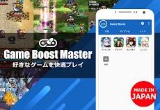 ゲーム向けメモリ解放アプリ|Game Boost Master-スマホ最適化・ゲーム攻略ツールのおすすめ画像1