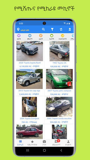 AfroTie - Ethiopia : Houses Cars Jobs Classifieds android2mod screenshots 4