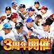 モバプロ2 レジェンド 歴戦のプロ野球OB育成シミュレーションゲーム