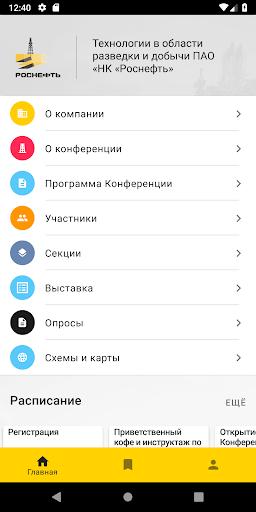 Rosneft Technology Conference 2.0.6 Screenshots 1