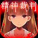 アリスの精神裁判 - Androidアプリ