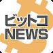 ビットコニュース - Androidアプリ