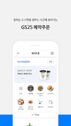 나만의냉장고(GS25)  screenshots 5