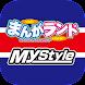 まんがランド - Androidアプリ