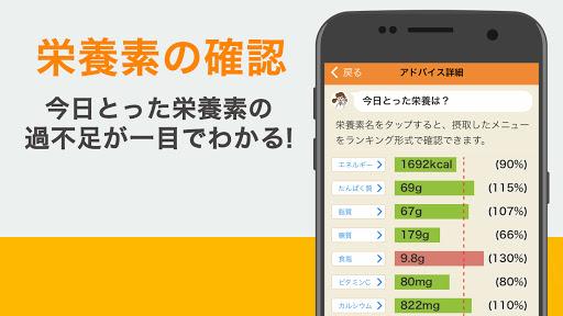 u30abu30edu30deu30deu3000AIu7ba1u7406u6804u990au58ebu304cu30c0u30a4u30a8u30c3u30c8u30b5u30ddu30fcu30c8 modavailable screenshots 4