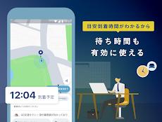 GO タクシーが呼べるアプリ 旧MOV × JapanTaxiのおすすめ画像4