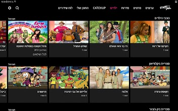 STINGTV screenshot thumbnail