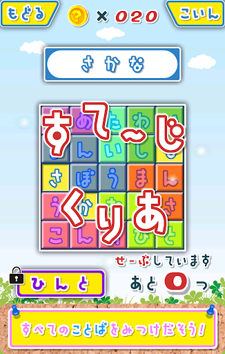 WordSearch Japanese Study FREE apkmr screenshots 4