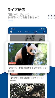 KANKAN_中日通のおすすめ画像4