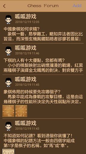 Chinese Chess - from beginner to master 1.7.8 screenshots 6