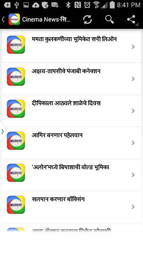 Marathi News - बातम्या For PC Windows (7, 8, 10, 10X) & Mac Computer Image Number- 10