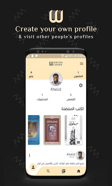 Writers' corner screenshot 7