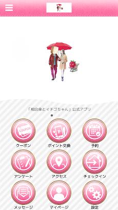 相合傘とイチゴちゃんのおすすめ画像1