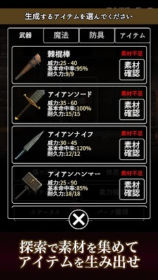 ダーク オブ アルケミスト - アイテム錬金RPG -のおすすめ画像4