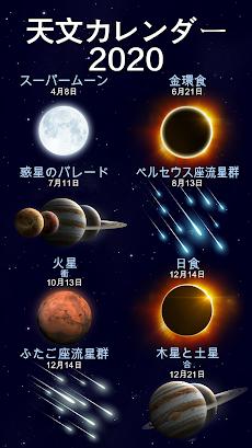 Star Walk 2 - スカイマップ天文学ガイド: 時計の星、惑星と星座昼と夜のおすすめ画像2