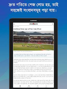 Bangla News Papers   u09ebu09e6u09e6+ u09acu09beu0982u09b2u09be u09b8u0982u09acu09beu09a6u09aau09a4u09cdu09b0u09b8u09aeu09c2u09b9 0.1.5 Screenshots 23