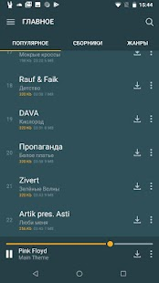Mp3Party.net – слушать музыку онлайн Screenshot