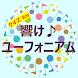 クイズfor響け!ユーフォニアム 暇つぶしアニメ漫画無料ゲームアプリ - Androidアプリ