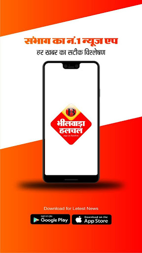 Bhilwara Halchal - A Group Off Samaj Ki Halchal  screenshots 1