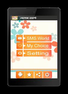 মেসেজ ওয়ার্ল্ড - Bangla SMS