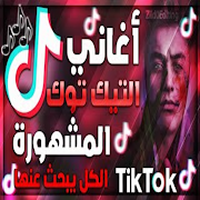 Popular Tik Tuk songs (without the net)