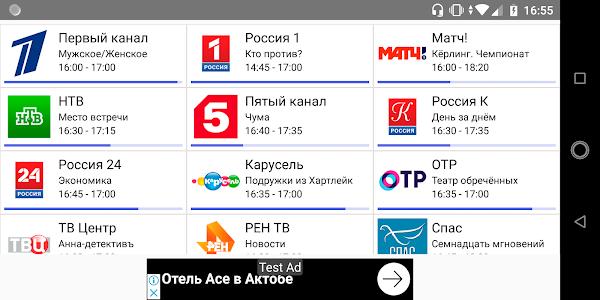 Цифровое ТВ 20 каналов бесплатно 2.2.5