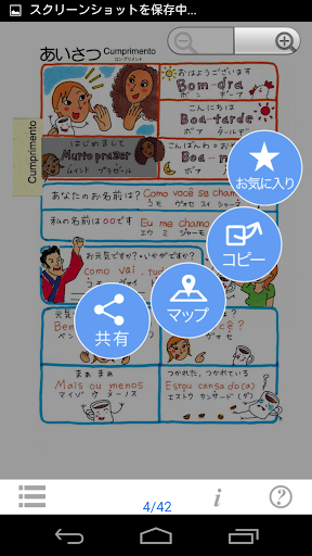 指さし会話 ブラジル ポルトガル語 touch&talk For PC Windows (7, 8, 10, 10X) & Mac Computer Image Number- 9
