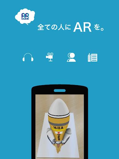 ARcube - AR(拡張現実)アプリ For PC Windows (7, 8, 10, 10X) & Mac Computer Image Number- 7