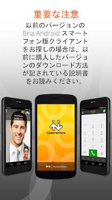 Bria Mobile : IP電話 ソフトフォン VoIP SIP アプリのおすすめ画像2