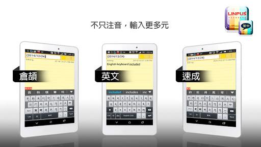 Traditional Chinese Keyboard 2.6.0 Screenshots 21