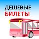 Дешевые Билеты на Автобус Украина para PC Windows