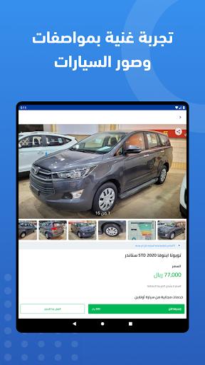 Syarah - Saudi Cars marketplace screenshots 13