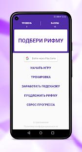 Подбери рифму 3.0.5 screenshots 1