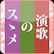 演歌のススメ - Androidアプリ