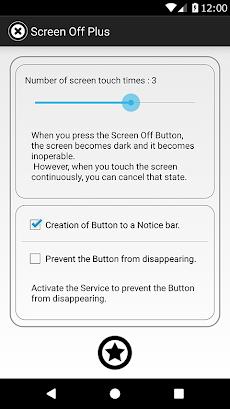 スクリーンオフプラス(ScreenOffPlus)画面を消して誤操作防止 指紋認証対応の安全設計のおすすめ画像5