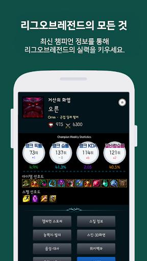 Champions guide for Legends apktram screenshots 1
