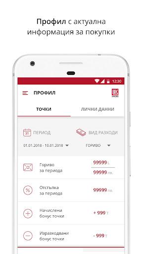 Lukoil Club Bulgaria 2.2.9 Screenshots 5