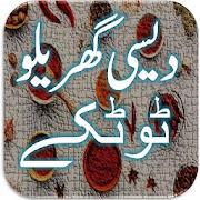 Desi Totkay Gharelu Ilaj Urdu