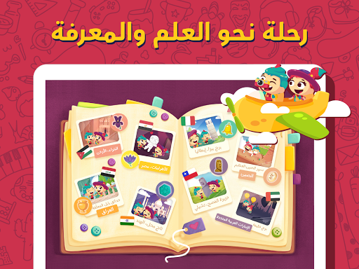Lamsa: Child Early Education & Development Program 4.22.0 Screenshots 6