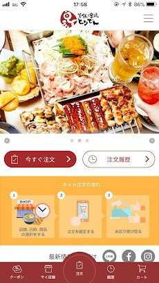 釜飯と串焼とりでんテイクアウト予約アプリのおすすめ画像1