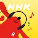 NHKラジオ らじる★らじる ラジオ第1・ラジオ第2・NHK-FM【無料ラジオアプリ】 - Androidアプリ