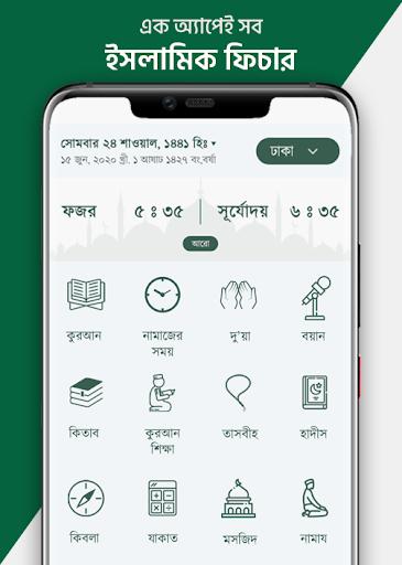 Muslim Bangla - Quran Tafsir, Salat Time, Books apktram screenshots 1