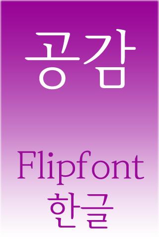 SJSympathy Korean FlipFont screenshots 2