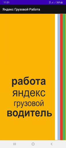 Яндекс Грузовой для Водителей подключение заказам