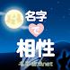 名字で相性~無料 100万人が診断 日本No.1の名字情報から恋愛運がわかる!