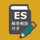 エンベデッドシステムスペシャリスト試験勉強アプリ